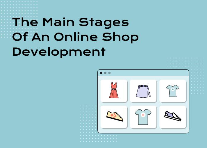 7 этапов создания интернет-магазина